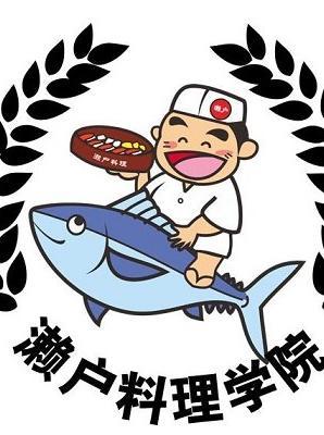 瀨戶料理學院日本料理培訓