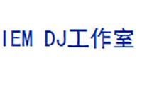 上海IEM DJ工作室logo