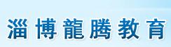 淄博龍騰教育