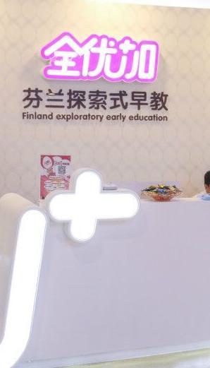 全优加芬兰探索式早教