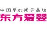 南京東方愛嬰早教