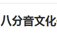 上海八分音学校logo