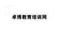廣東卓博教育培訓logo