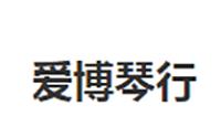 上海爱博琴行logo