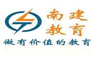 廣州南建職業教育培訓中心logo