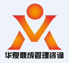 青島華夏鼎成管理咨詢公司
