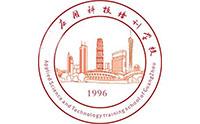 廣州應用科技培訓學校