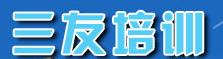 濟寧市三友職業培訓