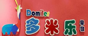 上海多米乐儿童成长俱乐部logo