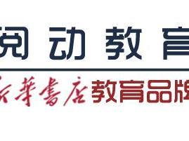 沈陽閱動教育培訓學校