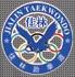 威海佳林跆拳道館