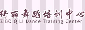 淄博綺麗舞蹈培訓中心