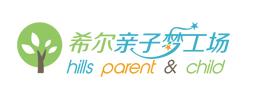 上海希尔亲子梦工场logo