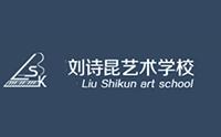 成都劉詩昆藝術學校