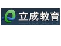 廣州立成教育logo