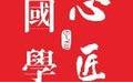 上海心匠国学logo