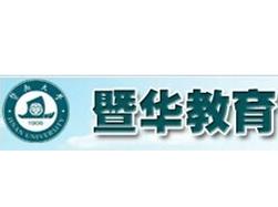 廣州暨華教育