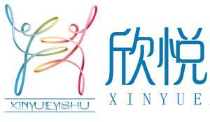 濟南欣悅藝術培訓中心logo