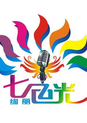 北京絢麗七色光文化傳播有