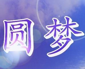 煙臺圓夢教育