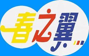 廣州春之翼音樂中心logo