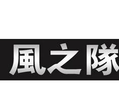 臨沂風之隊跆拳道俱樂部