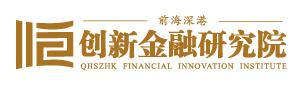 深圳前海國際金融研究院