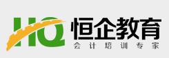 深圳恒企會計培訓學校