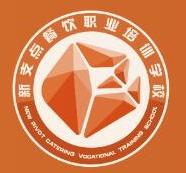 濟南新支點餐飲培訓學校