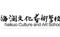 上海海闊文化藝術學校logo