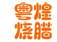 廣州市粵煌燒臘培訓中心logo