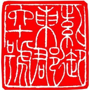 濟南六十號文化藝術logo