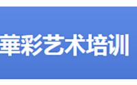 上海華彩艺术培训logo