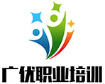 東莞市廣優職業培訓學校