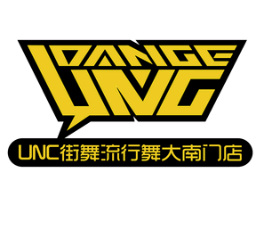 太原市UNC街舞流行舞蹈培