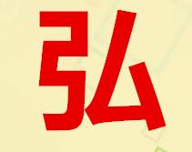 成都弘正教育咨詢服務有限