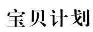 上海宝贝计划婴幼儿游泳logo