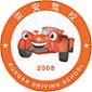 上海荣安机动车驾驶员培训logo