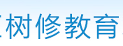上海奉贤区树修教育logo