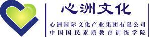 四川心洲文化發展有限公司