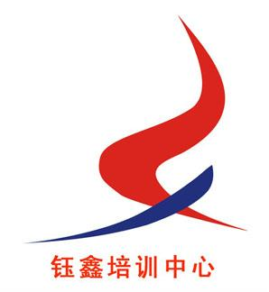 鄭州鈺鑫培訓中心