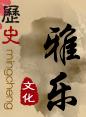 太原雅樂教育