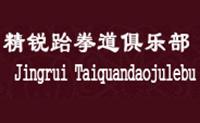 上海精锐跆拳道俱乐部logo