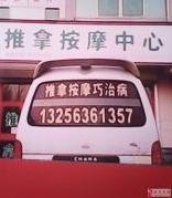 青州王春亮推拿培訓中心