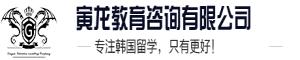 山東寅龍教育咨詢有限公司logo