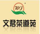 上海文君茶道苑logo