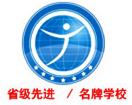 淄博職業技術培訓學校