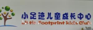 上海小足迹儿童成长中心logo