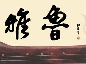 魯雅文化濟南古琴培訓