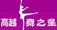 佛山高越舞蹈培訓學校